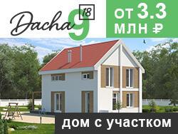 Коттеджный поселок «Dacha 9-18»! Поселок готов! Цены снижены! Участки под ИЖС